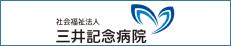 東日本橋・久松町まつうらクリニック・三井記念病院