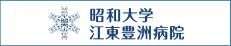 東日本橋・久松町まつうらクリニック・昭和大学江東豊洲病院