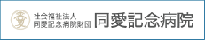 東日本橋・久松町まつうらクリニック・同愛記念病院