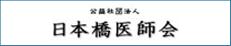 東日本橋・久松町まつうらクリニック・日本橋医師会